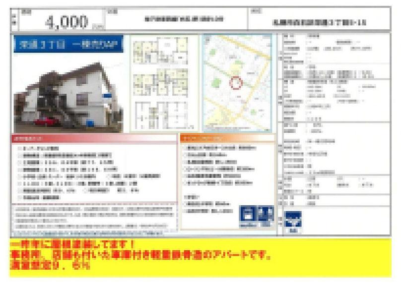 2021.04.27【売アパート】白石区1LDK 4,000万円 他4物件 モザイク済