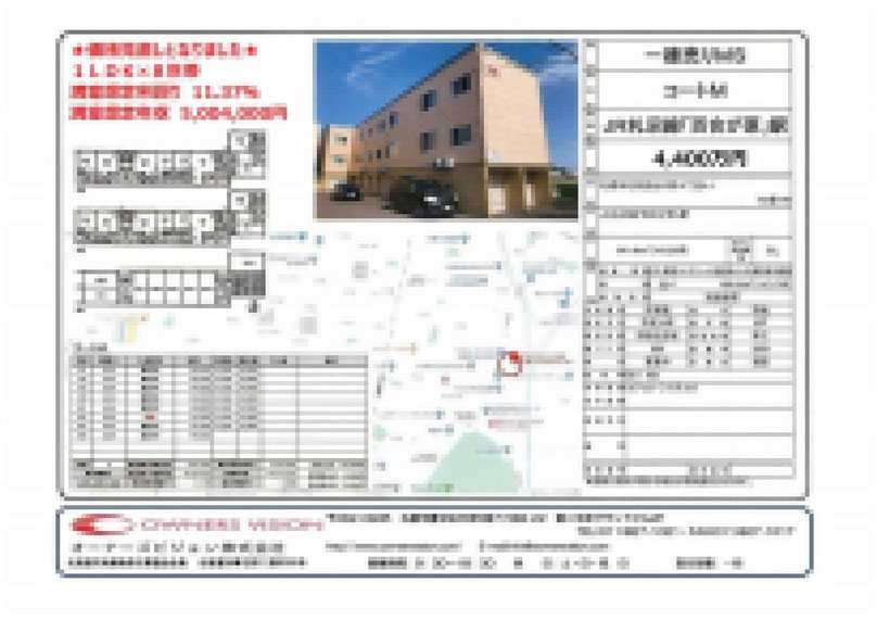 2020.10.06【売アパート】北区1LDK 4,400万円 他1物件 モザイク済