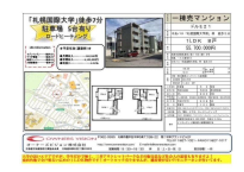 2020.10.20【売マンション】清田区1LDK 5,570万円 他3物件 モザイク済