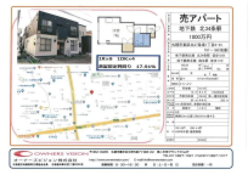 2021.01.19【売アパート】東区1R 1,800万円 他4物件 モザイク済