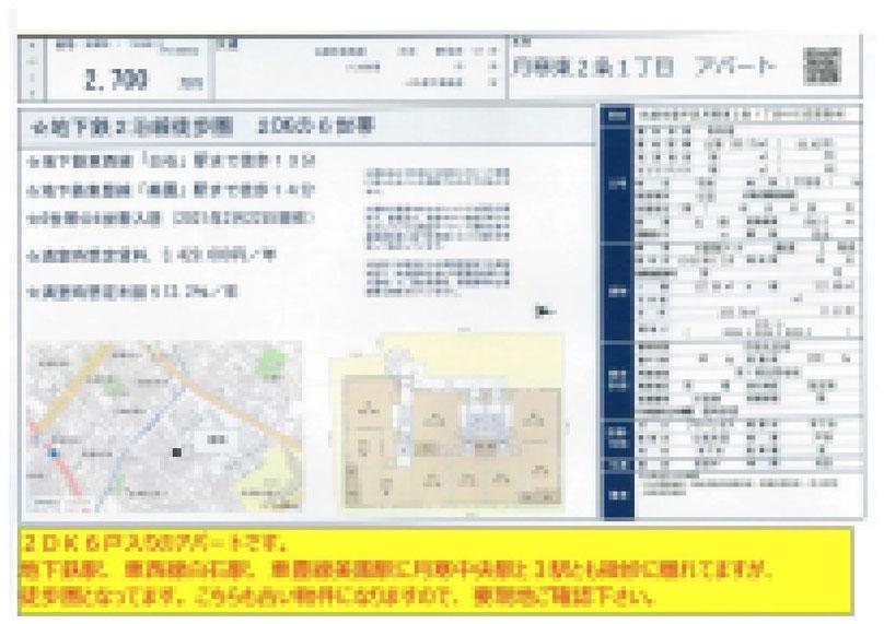 2021.06.08【売アパート】豊平区2DK 2,700万円 他5物件 モザイク済