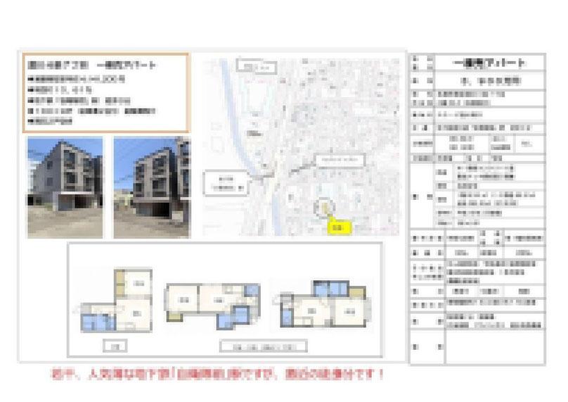 2020.09.08【売アパート】南区1DK 3,900万円 他1物件 モザイク済