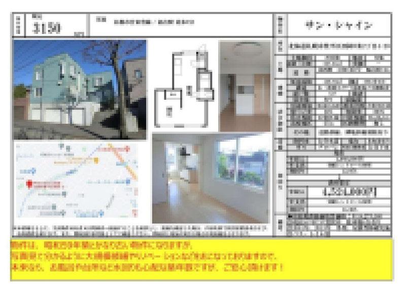 2021.04.06【売アパート】豊平区1DK 3,150万円 他4物件 モザイク済