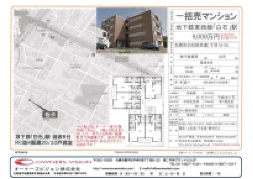2020.08.25【売マンション】白石区1K 9,000万円 他1物件