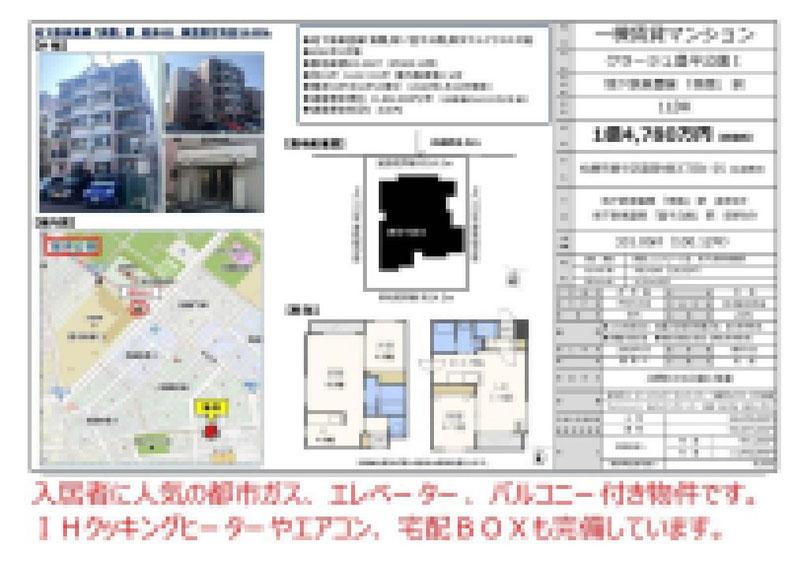 2020.08.18【売マンション】豊平区1LDK 14,780万円