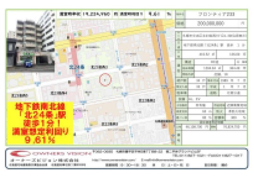 2020.09.23【売マンション】中央区1K 20,000万円 モザイク済