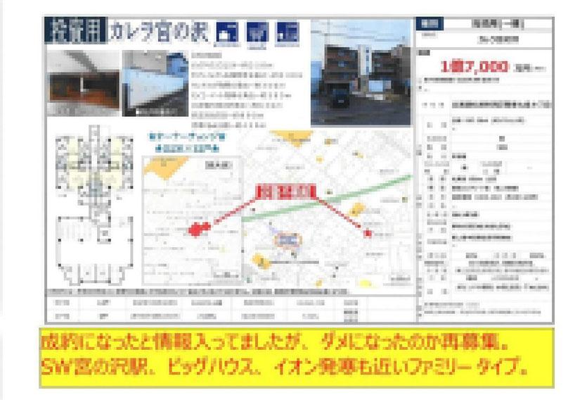 2021.09.14【売マンション】西区1LDK・2LDK 17,000万円 他8物件 モザイク済