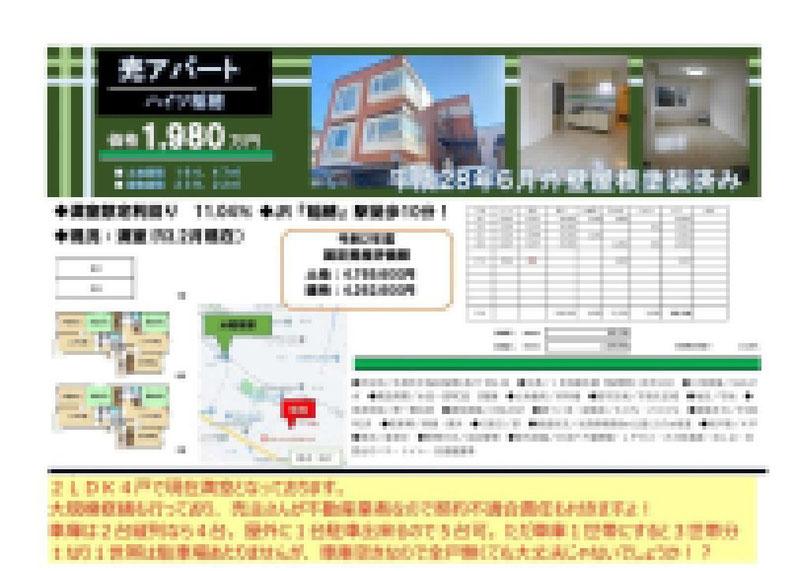 2021.02.24【売アパート】手稲区2LDK 1,980万円 他3物件 モザイク済