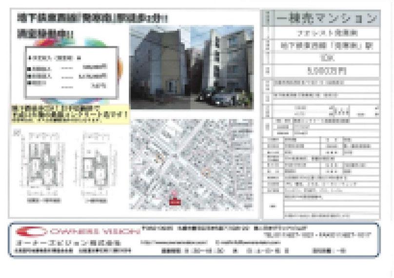 2020.10.13【売マンション】西区1DK 5,900万円 モザイク済