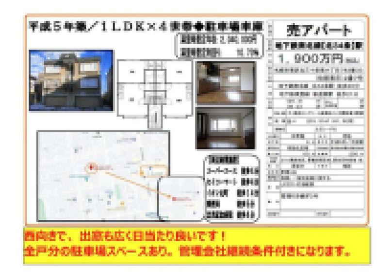 2021.06.29【売アパート】東区1LDK 1,900万円 他5物件 モザイク済