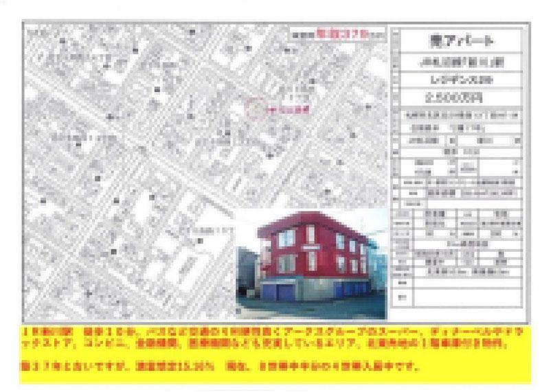 2021.01.14【売アパート】北区1DK 2,500万円 他3物件 モザイク済
