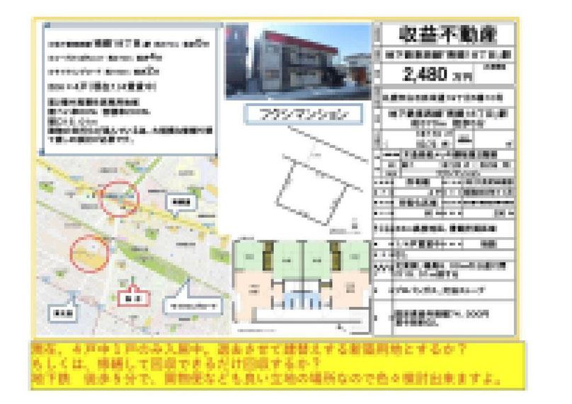 2021.03.23【売アパート】白石区2DK 2,480万円 他3物件 モザイク済