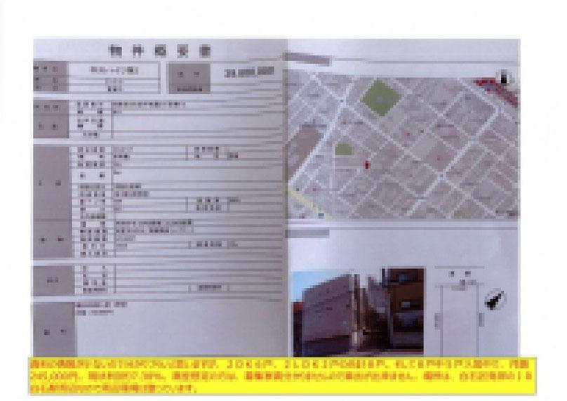 2021.05.18【売アパート】白石区2DK・2LDK 3,980万円 他7物件 モザイク済