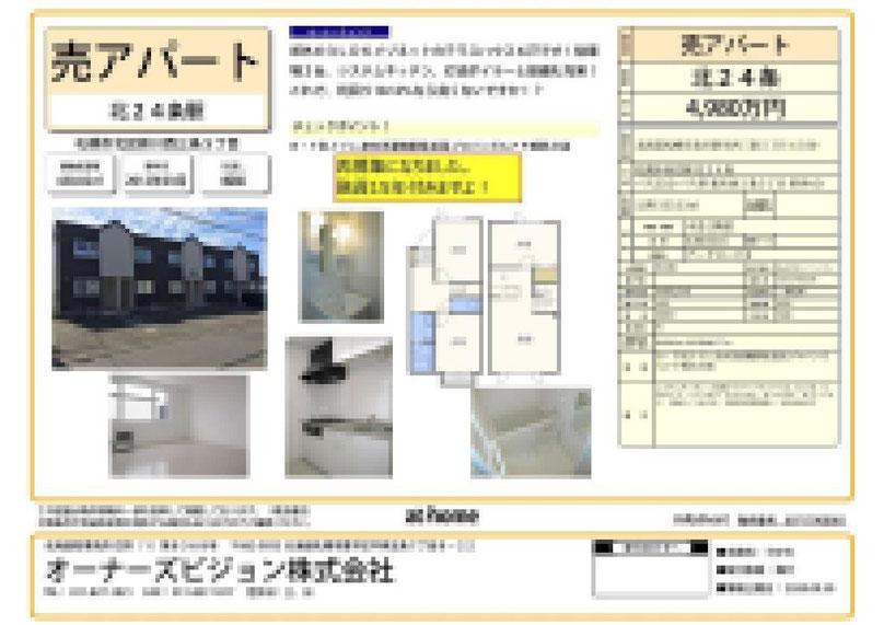 2020.11.24【売アパート】北区3LDK 4,980万円 モザイク済