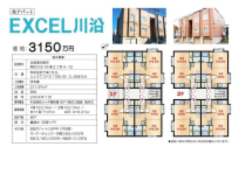 2020.12.01【売アパート】南区1DK 3,150万円 他4物件 モザイク済
