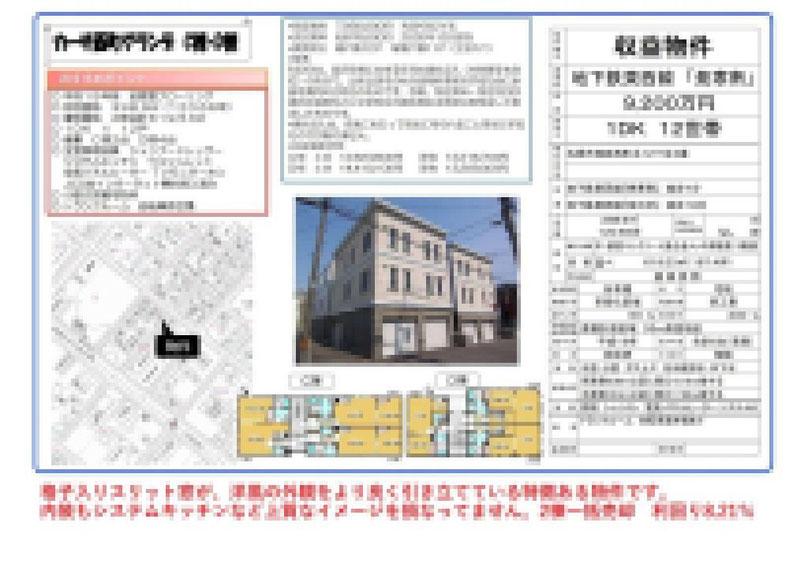 2020.12.08【売アパート】西区1DK 9,200万円 他1物件 モザイク済