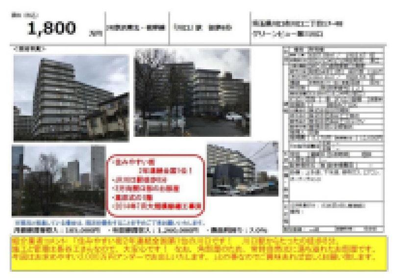 2021.04.13【分譲】川口市3DK 1,800万円 他8物件 モザイク済