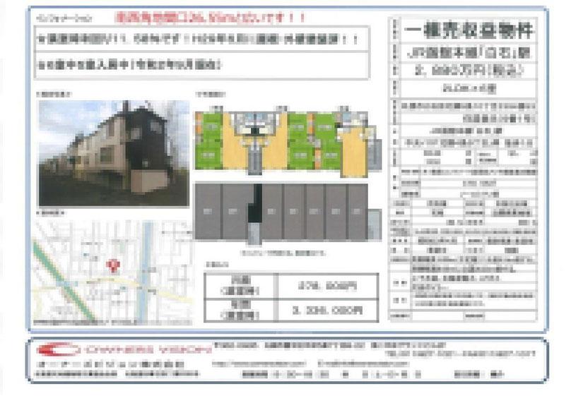 2020.09.29【売アパート】白石区2LDK 2,880万円 モザイク済