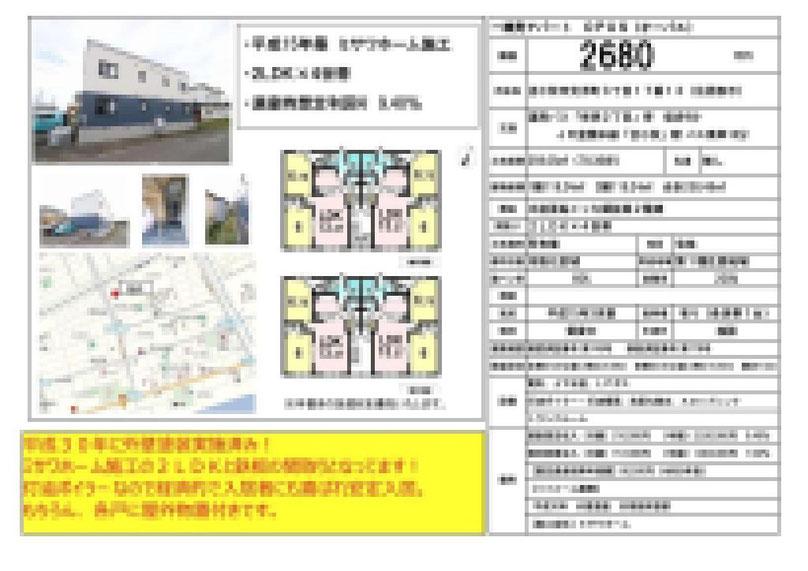 2021.05.11【売アパート】苫小牧市2LDK 2,680万円 他2物件 モザイク済