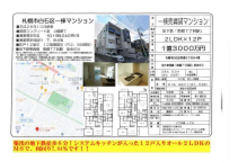 2020.10.27【売マンション】白石区2LDK 13,000万円 モザイク済