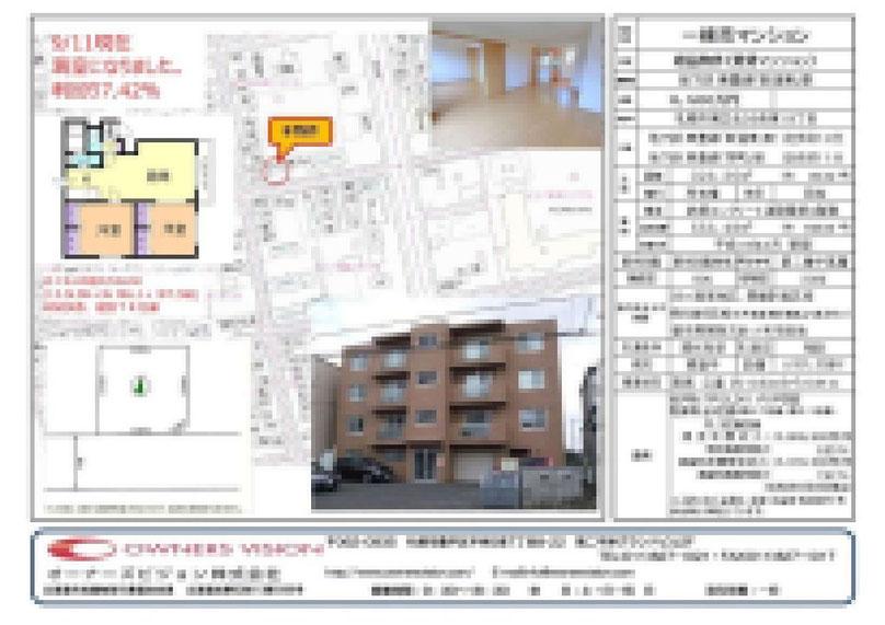 2020.09.15【売マンション】東区2LDK 8,500万円 モザイク済