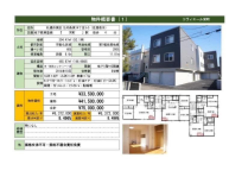 2020.11.05【売アパート】東区1LDK・2LDK 7,500万円 モザイク済