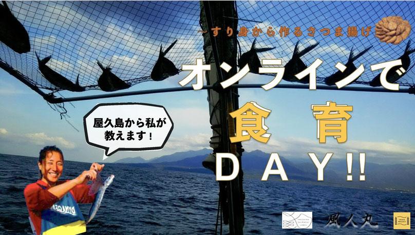 第2回、6月28日開催決定!!料理に興味がある方、おさかな好きな方、屋久島に来てみたい方のご参加お待ちしています!