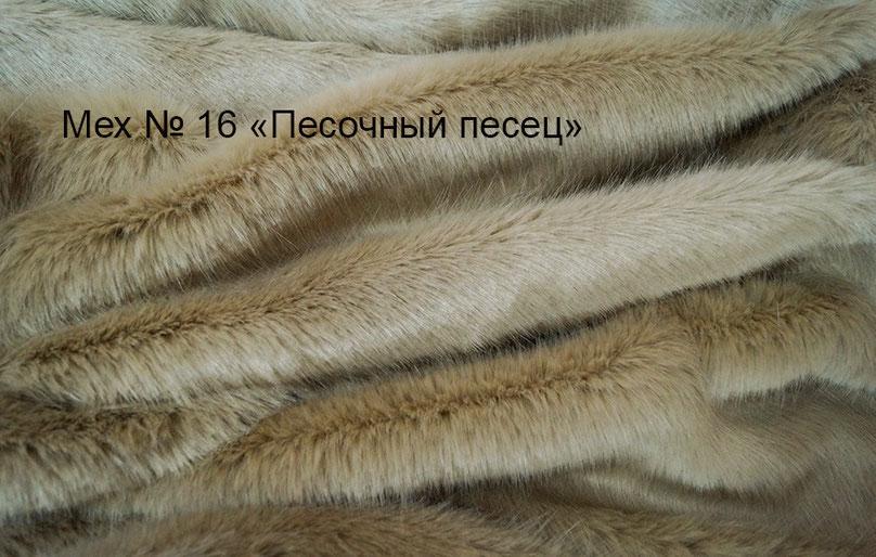 """Мех №16 """"Песочный песец"""""""