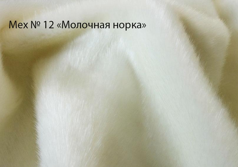 """Мех № 12 """"Молочная норка"""""""
