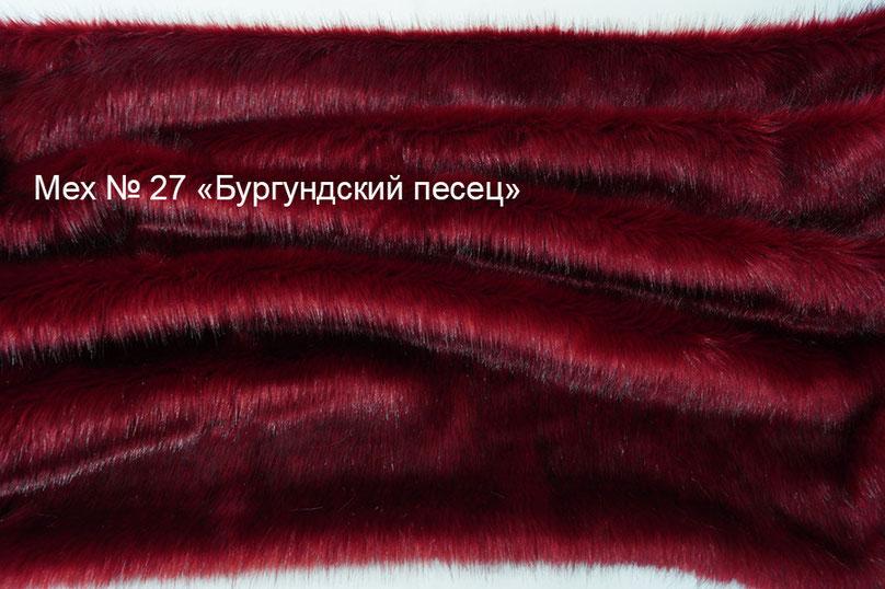 """Искусственный мех № 27 """"Бургундский песец"""""""