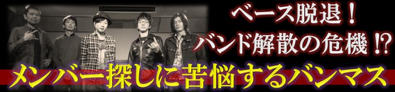 「ベース脱退!バンド解散の危機!?」のタイトル画像