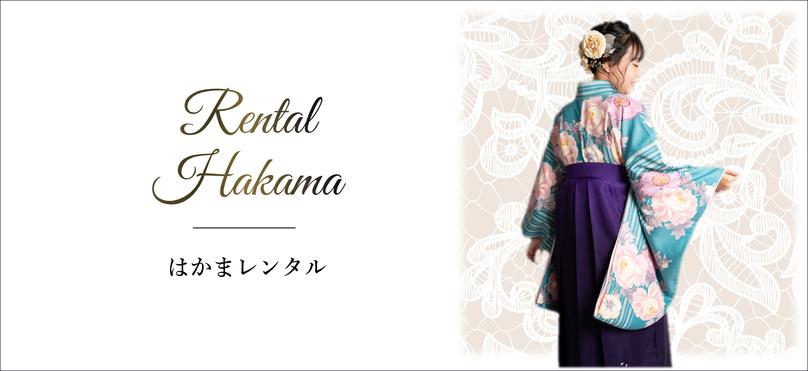 江別市にある貸衣装店(レンタル袴・袴レンタル)のデジタルカタログはこちらから