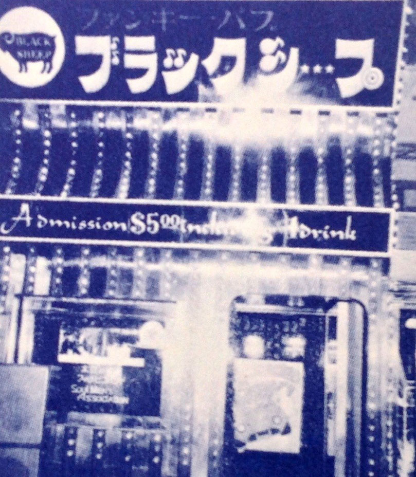 サタデイナイトフィーバー70年代ディスコイベントDJダンクライベントミュンヘンディスコ新宿歌舞伎町DISCOブラックシープ