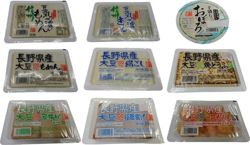 キタコーの豆腐