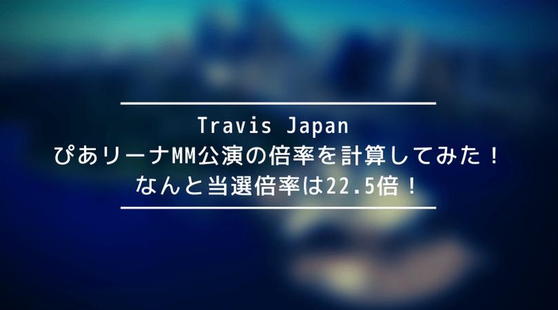 【トラジャ】Travis Japan 横浜ぴあリーナMM公演の倍率を計算してみた!なんと当選倍率は22.5倍!