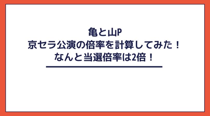 【驚愕】亀と山P 京セラドーム大阪公演の倍率を計算してみた!なんと当選倍率は2倍!