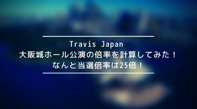 【トラジャ】Travis Japan 大阪城ホール公演の倍率を計算してみた!なんと当選倍率は25倍!