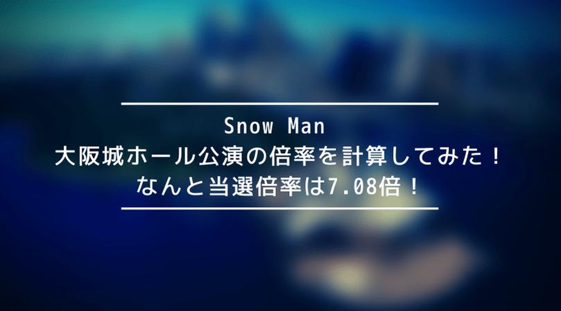 【驚愕】Snow Man 大阪城ホール公演の倍率を計算してみた!なんと当選倍率は7.08倍!