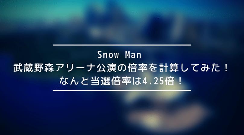 【驚愕】Snow Man 武蔵野の森公演の倍率を計算してみた!なんと当選倍率は4倍!