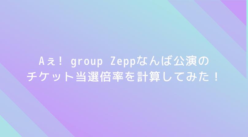 【驚愕】Aぇ! group Zeppなんば公演の倍率を計算してみた!なんと当選倍率は90倍!