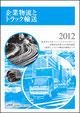 企業物流とトラック輸送2012