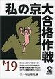 私の京大合格作戦