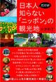 水津陽子著書「日本人が知らない新ニッポンツーリズム」