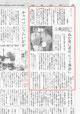 2010/05/13 読売新聞記事