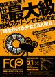 「福島シネマフェスティバル」