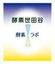 酵素風呂開業支援窓口酵素世田谷商標