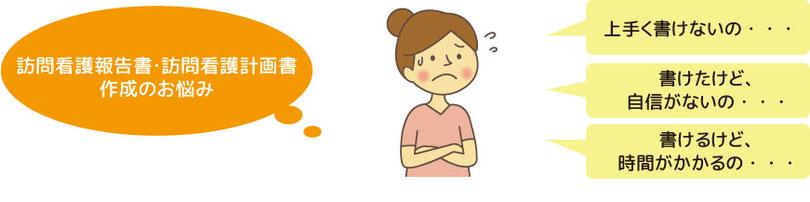 在宅 訪問看護報告書・訪問看護計画書を作成時の悩みを解決する訪問看護の電子カルテです。