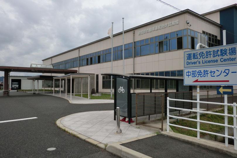 鳥取県中部運転免許センター湯梨浜で飛び込み一発免許試験