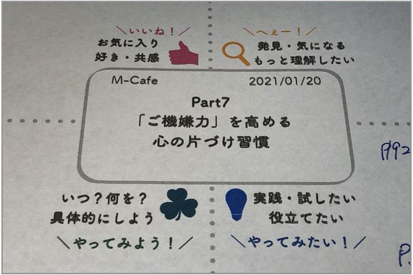 構成的読書会M-cafe Part7開催報告