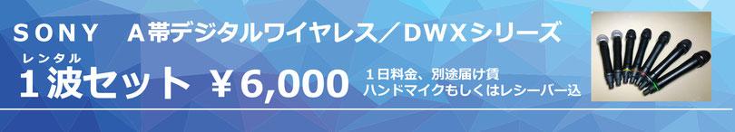 A帯デジタルワイヤレス、仙台、DWXシリーズ